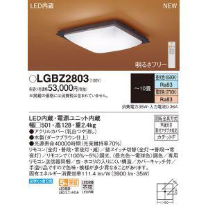 【パナソニック Panasonic】LEDシーリング和風調色角型10畳 LGBZ2803