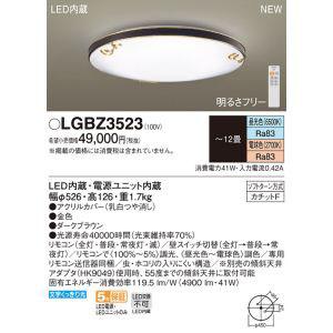【パナソニック Panasonic】LEDシーリング洋風調色丸型12畳 LGBZ3523