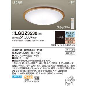 【パナソニック Panasonic】LEDシーリング洋風調色丸型12畳 LGBZ3530