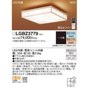 【パナソニック Panasonic】LEDシーリング和風調色角型12畳 LGBZ3779