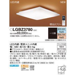 【パナソニック Panasonic】LEDシーリング和風調色角型12畳 LGBZ3780