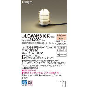 【パナソニック Panasonic】LDA3X1アプローチスタンド LGW45810K