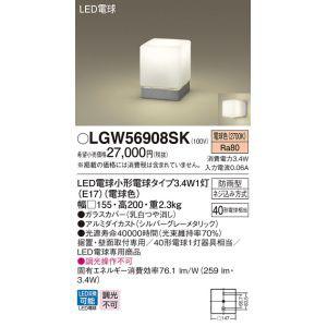 【パナソニック Panasonic】LDA3X1門柱灯 LGW56908SK