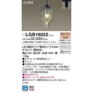 【パナソニック Panasonic】LDA5X1ペンダント LGB16022