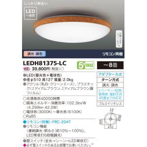 【東芝 TOSHIBA】LEDシーリングライト Moderno (モデルノ) ミディアムブラウン 8畳 LEDH81375-LC