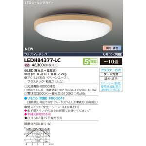 【東芝 TOSHIBA】LEDシーリングライト 睦び 調光調色機能 10畳用 リモコン付き LEDH84377-LC