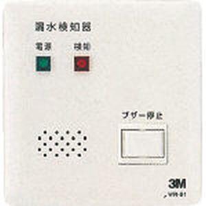 送料無料!!【スリーエム 3M】アウトレット型漏水検知器 WRB1【smtb-u】
