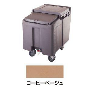 【キャンブロ CAMBRO】アイスキャディ Cベージュ ICS175L