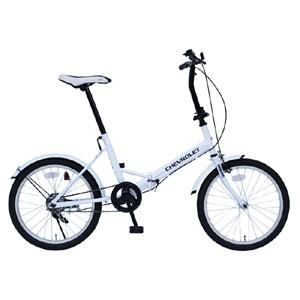 送料無料!!【ミムゴ】CHEVROLET FDB20E 20インチ 折畳み自転車 MG-CV20E WH ホワイト 【メーカー直送 代引き不可】 シボレー【smtb-u】