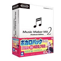 【AHS】Music Maker MX2 ボカロパック 結月ゆかり