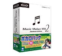 【AHS】Music Maker MX2 ボカロパック 東北ずん子