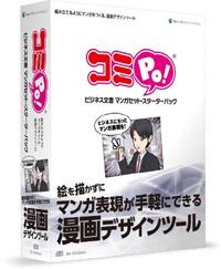【AHS】コミPo! ビジネス文書 マンガセット・スターターパック