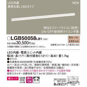 【パナソニック Panasonic】LEDベーシックラインライト電球色 LGB50058LB1