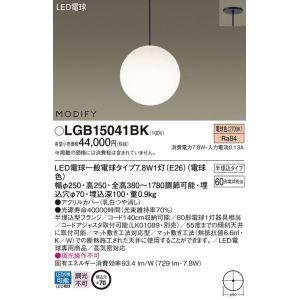 【パナソニック Panasonic】LEDペンダント60形電球色 LGB15041BK