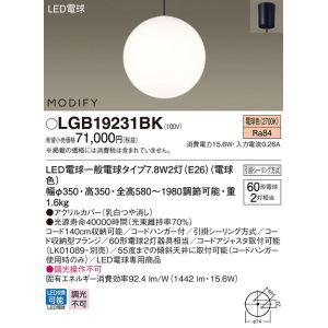 【パナソニック Panasonic】LEDペンダント50形×2電球色 LGB19231BK