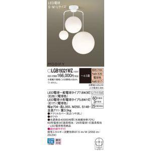【パナソニック Panasonic】LEDシャンデリア60形×3電球色 LGB19321WZ