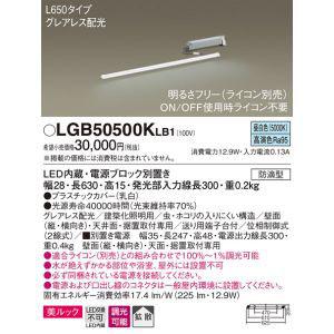 【パナソニック Panasonic】ラインライトL600グレアレス美ルック LGB50500KLB1