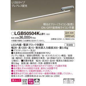 【パナソニック Panasonic】ラインライトL1200グレアレス美ルック LGB50504KLB1