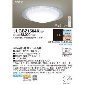 【パナソニック Panasonic】LEDシーリングライト8畳用調色 LGBZ1504K
