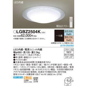 【パナソニック Panasonic】LEDシーリングライト10畳用調色 LGBZ2504K