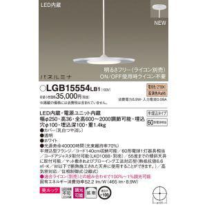 【パナソニック Panasonic】LEDペンダント60形電球色 LGB15554LB1