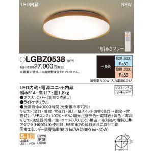 【パナソニック Panasonic】LEDシーリングライト6畳用調色 LGBZ0538