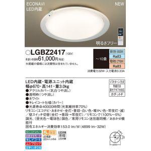 【パナソニック Panasonic】LEDシーリングライト10畳用調色 LGBZ2417