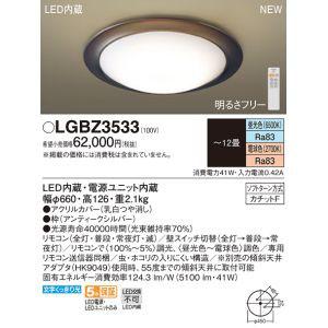【パナソニック Panasonic】LEDシーリングライト12畳用調色 LGBZ3533