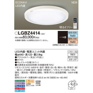 【パナソニック Panasonic】LEDシーリングライト14畳用調色 LGBZ4414