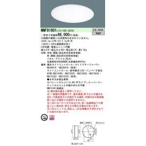 【パナソニック Panasonic】LEDФ450埋込丸型乳白パネル白色 NNF81601LT9