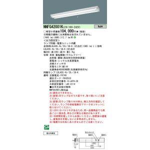 【パナソニック Panasonic】LDL40×2非常灯富士型3800 NNFG42001KLE9