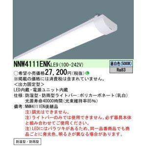 【パナソニック Panasonic】LB40形2000lm防湿防雨昼白SUS NNW4111ENKLE9