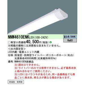 【パナソニック Panasonic】LB40形6900lm防湿防雨昼白色 NNW4610ENKLE9