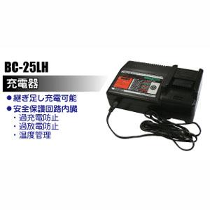 送料無料!!【マーベル MARVEL】MKE200ML用充電器 BC-25LH【smtb-u】