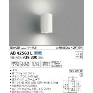 【コイズミ照明 KOIZUMI】LEDブラケット AB42583L