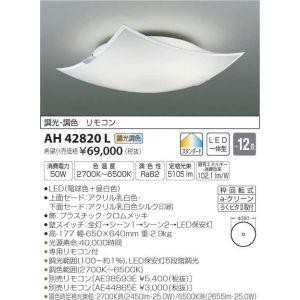 【コイズミ照明 KOIZUMI】LEDシーリング AH42820L