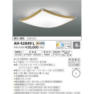 【コイズミ照明 KOIZUMI】LEDシーリング AH42849L