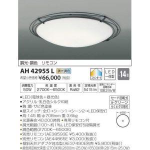 【コイズミ照明 KOIZUMI】LEDシーリング AH42955L