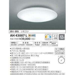 【コイズミ照明 KOIZUMI】LEDシーリング AH43007L