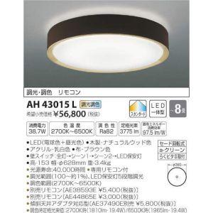 【コイズミ照明 KOIZUMI】LEDシーリング AH43015L