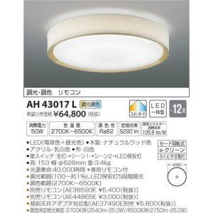 【コイズミ照明 KOIZUMI】LEDシーリング AH43017L