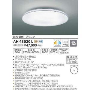 【コイズミ照明 KOIZUMI】LEDシーリング AH43020L