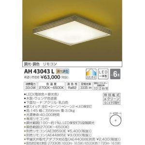 【コイズミ照明 KOIZUMI】LEDシーリング AH43043L