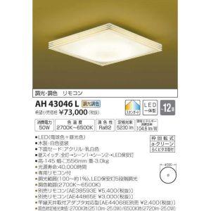 【コイズミ照明 KOIZUMI】LEDシーリング AH43046L