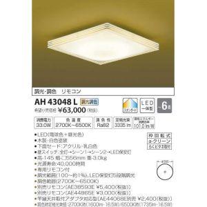 【コイズミ照明 KOIZUMI】LEDシーリング AH43048L