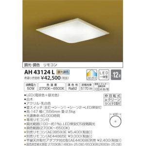 【コイズミ照明 KOIZUMI】LEDシーリング AH43124L