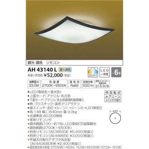 【コイズミ照明 KOIZUMI】LEDシーリング AH43140L