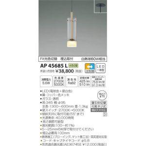 【コイズミ照明 KOIZUMI】LEDペンダント AP45685L