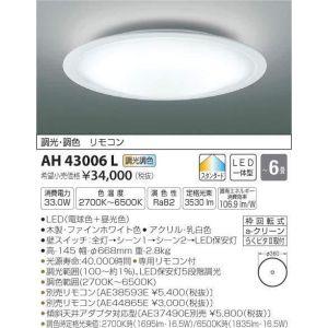 【コイズミ照明 KOIZUMI】LEDシーリング AH43006L