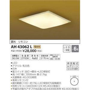【コイズミ照明 KOIZUMI】LEDシーリング AH43062L